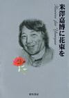 Yonezawayoshihiro