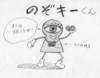 Nozo_key