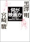 kurosawa-miyazaki