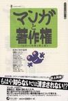 mangatotyosakuken