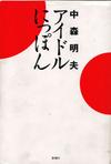 Nakamori001