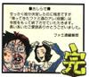 Shinfamituunoare02