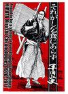 Amazon.co.jp:それがし乞食にあらず平田弘史傑作選 (昭和四五年~四六年): 本