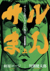 Amazon.co.jp: サルまん 21世紀愛蔵版 上巻: 本: 相原 コージ,竹熊 健太郎