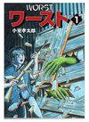 Amazon.co.jp:ワースト (1): 本