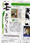 Yomiuri060830ikki