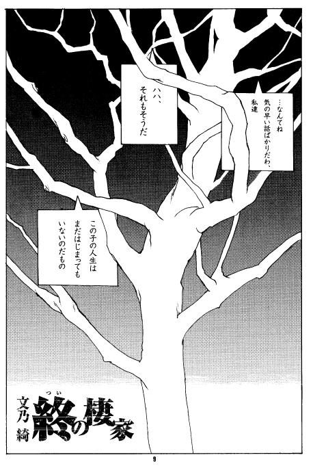 Tuinosumika01