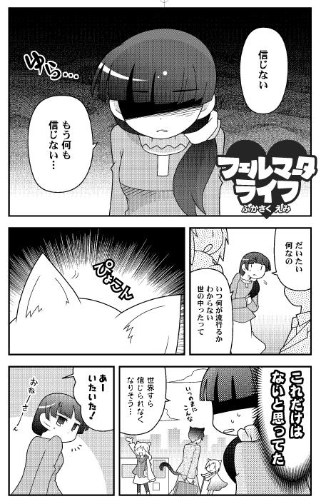 Fukasakuemi101