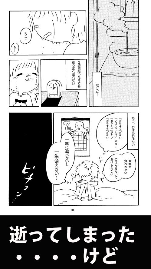 Namidasaku04_2