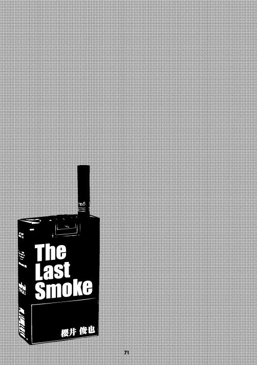 Thelastsmoke01_2