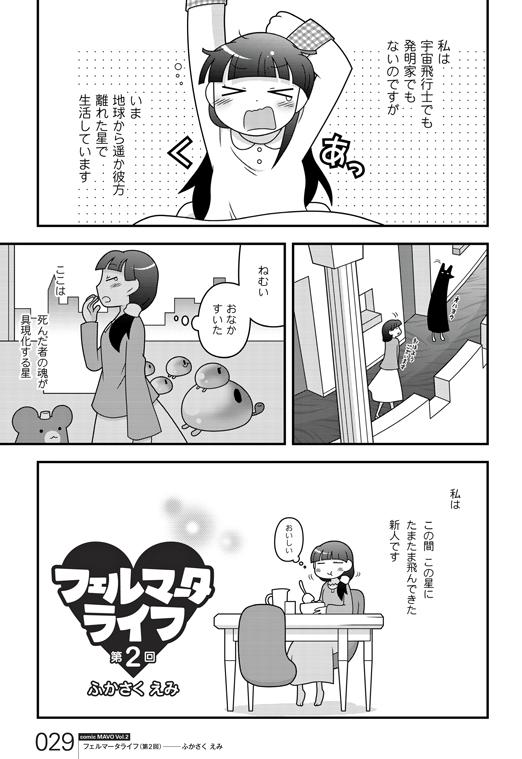 Fukasaku0201