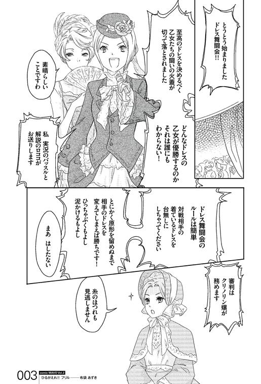Furiru03