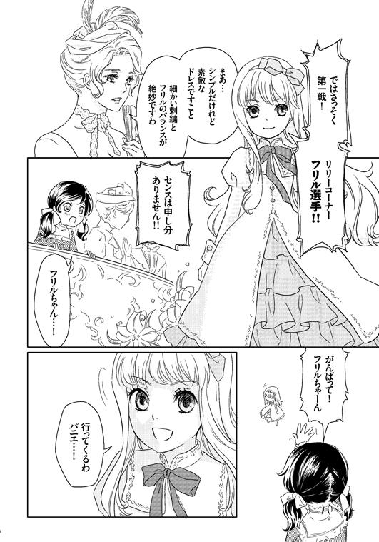 Furiru04