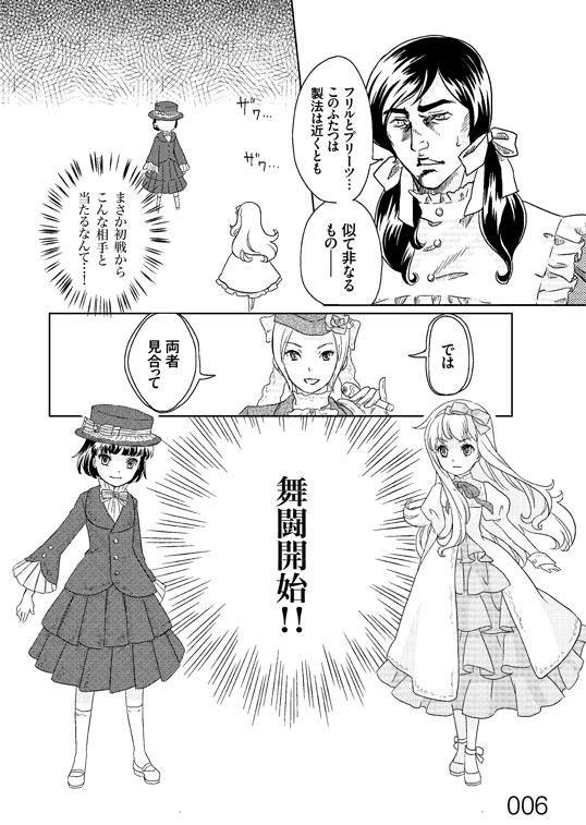 Furiru06