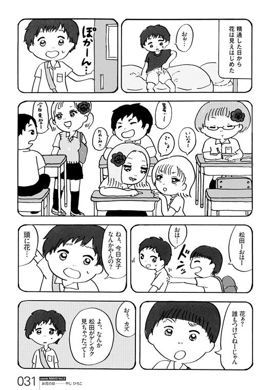 Ohanahohi03
