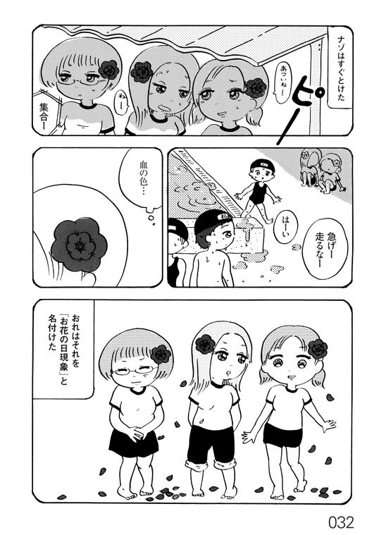 Ohanahohi04