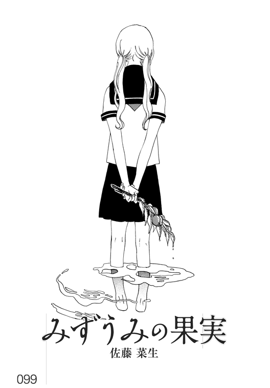 Satomizuumi01