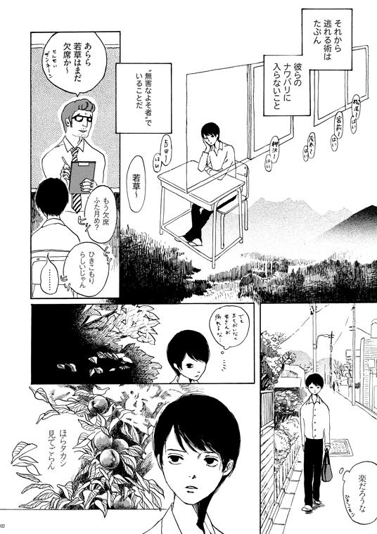 Satomizuumi04