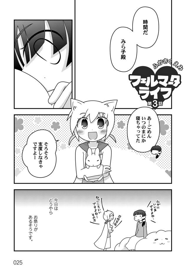 Fukasakumavo0301