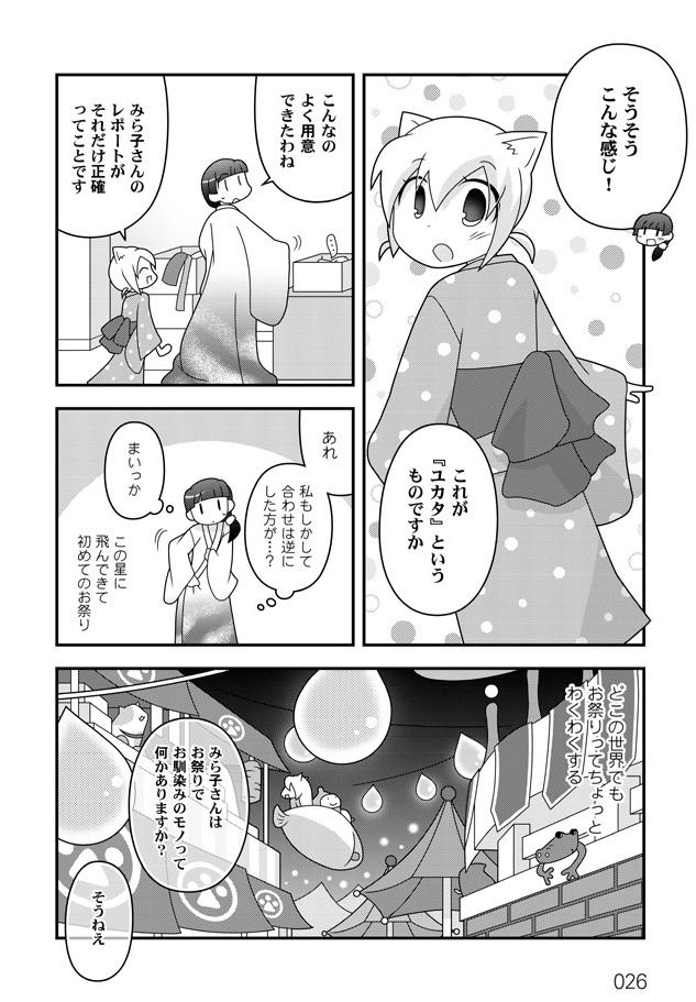 Fukasakumavo0302_2