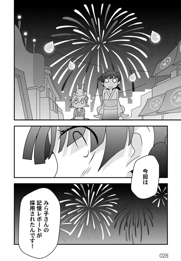 Fukasakumavo0304
