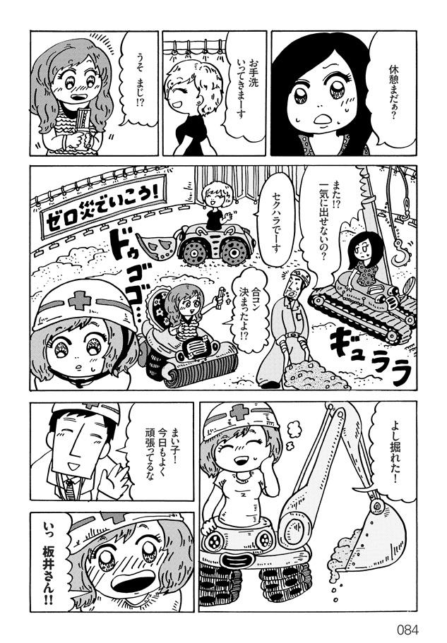 Yajimavo032