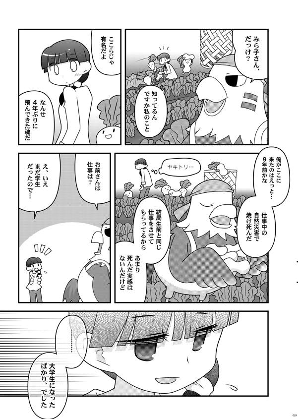M04fukasaku3