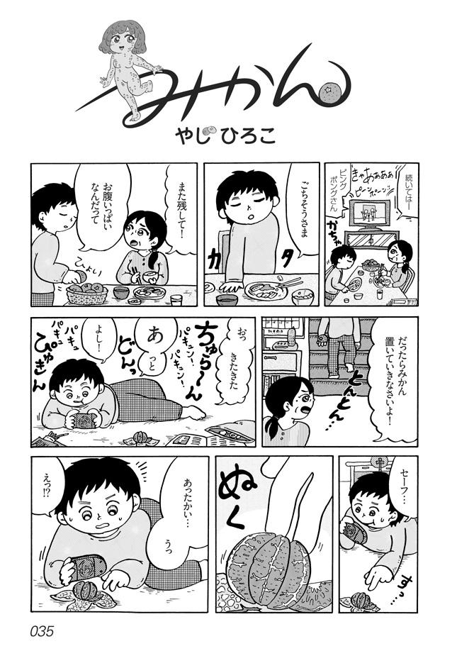 M04yajihiroko1