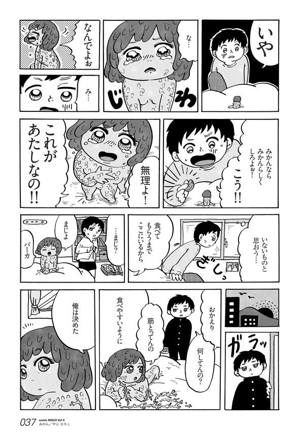M04yajihiroko3