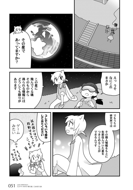 Mavo05fukasaku03