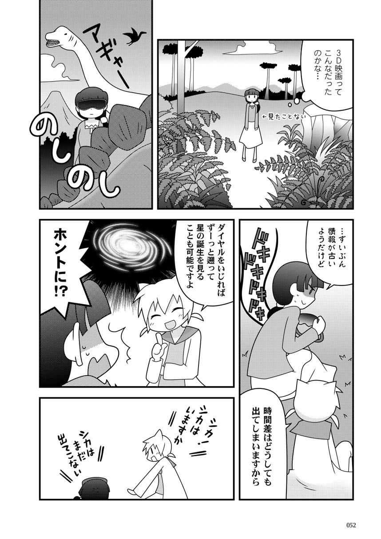 Mavo05fukasaku04
