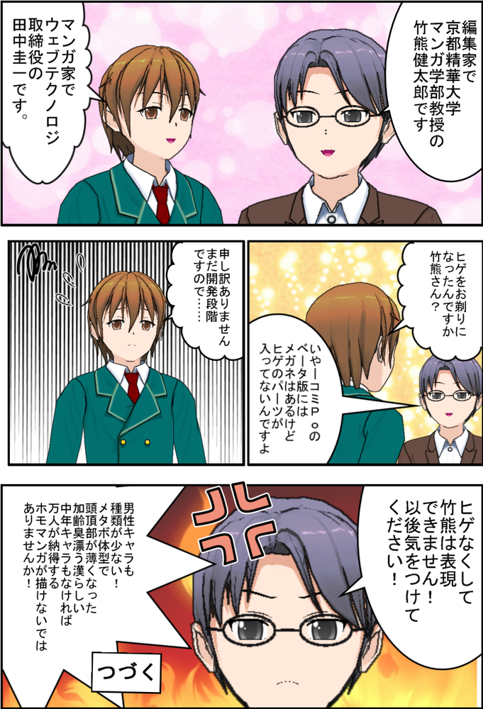 Takekumatanaka01_001